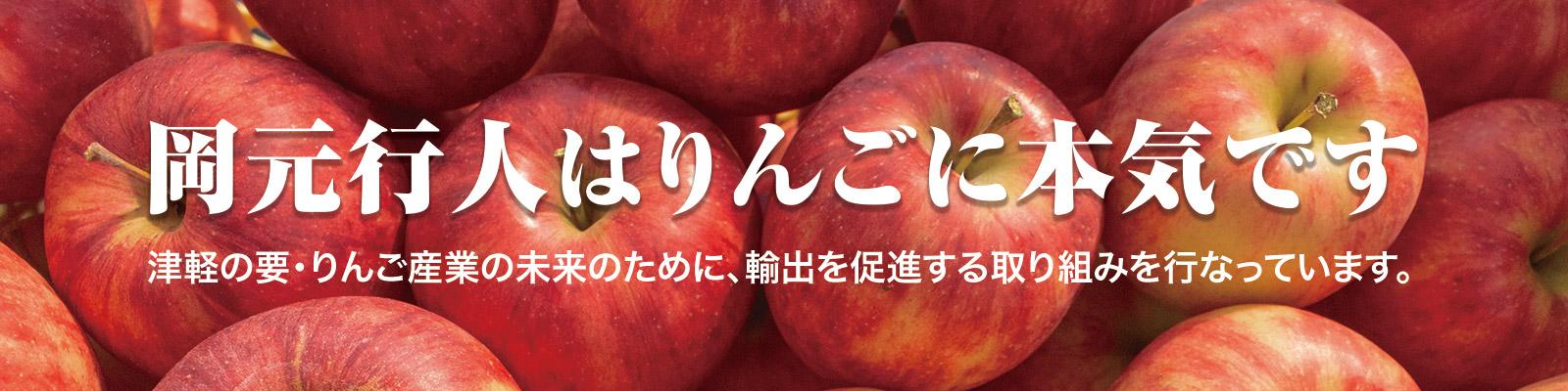 おかもと行人のりんご輸出